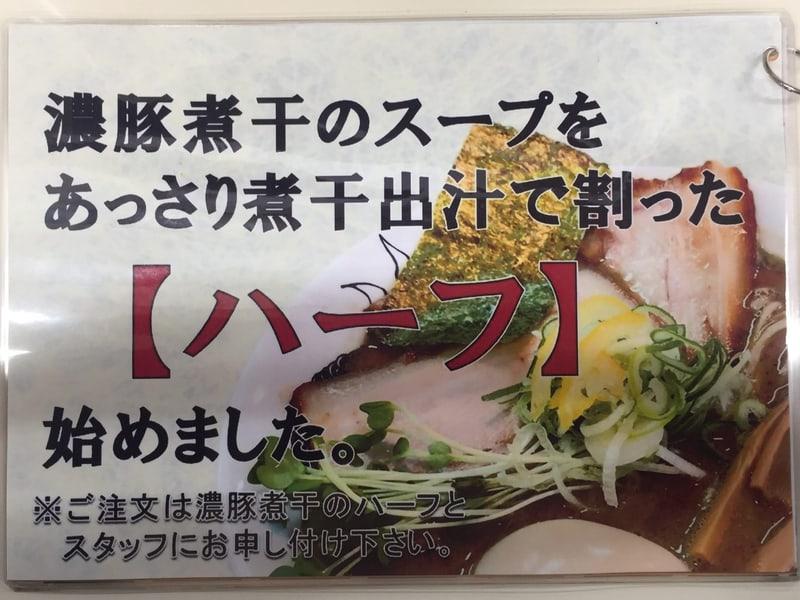 自家製麺 麺屋にぼすけ 美郷店 秋田県仙北郡美郷町 メニュー