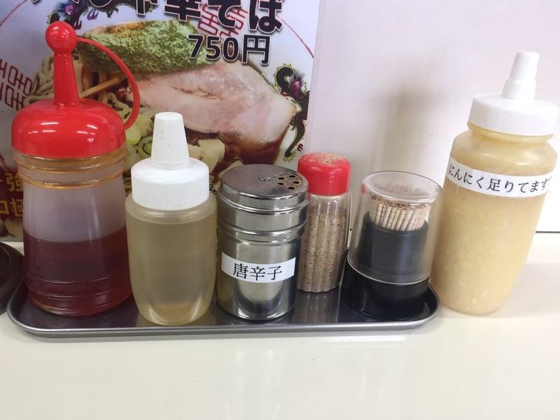 自家製麺 麺屋にぼすけ 美郷店 秋田県仙北郡美郷町 味噌ラーメン 味変 調味料