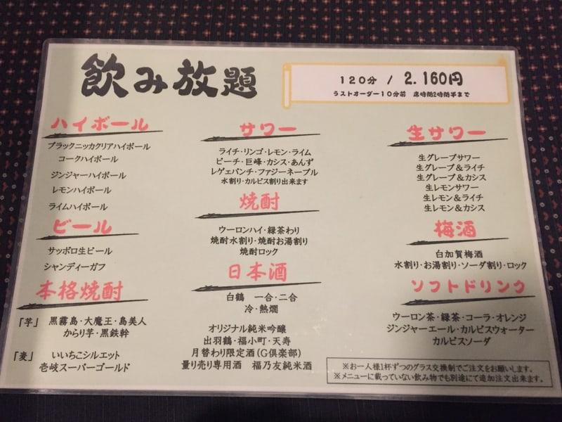 一の酉 川反店 秋田市大町 飲み放題 メニュー
