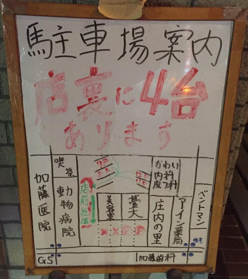 らーめん臺大 だいだい 愛知県名古屋市西区中小田井 駐車場案内