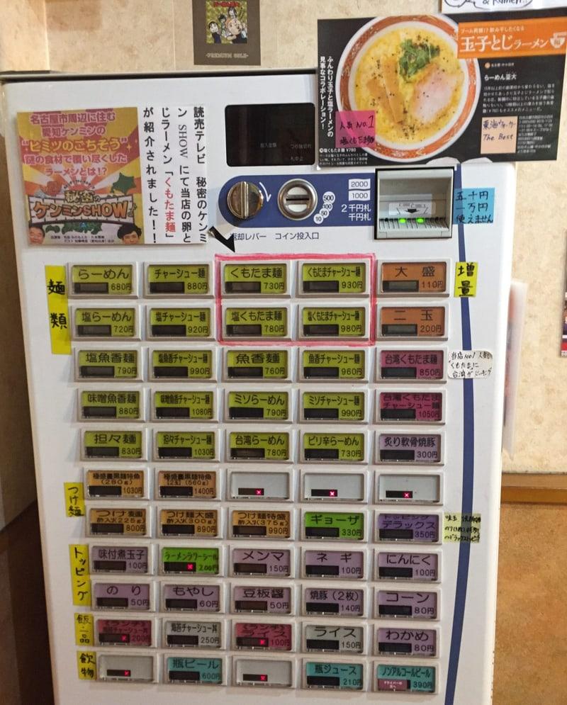 らーめん臺大 だいだい 愛知県名古屋市西区中小田井 券売機 メニュー