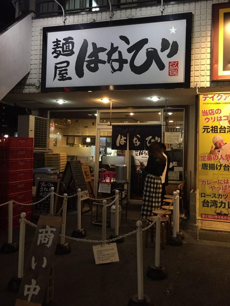 麺屋はなび 高畑本店 愛知県名古屋市中村区 外観