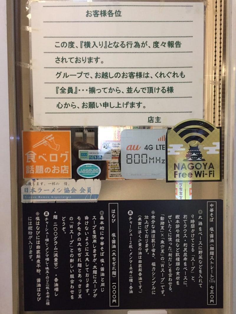 麺屋はなび 高畑本店 愛知県名古屋市中村区 メニュー 営業案内