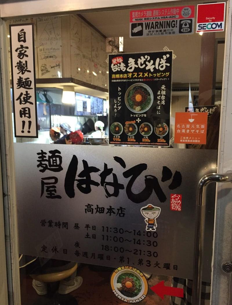 麺屋はなび 高畑本店 愛知県名古屋市中村区 営業時間 営業案内 定休日