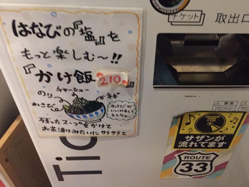 麺屋はなび 高畑本店 愛知県名古屋市中村区 券売機 メニュー