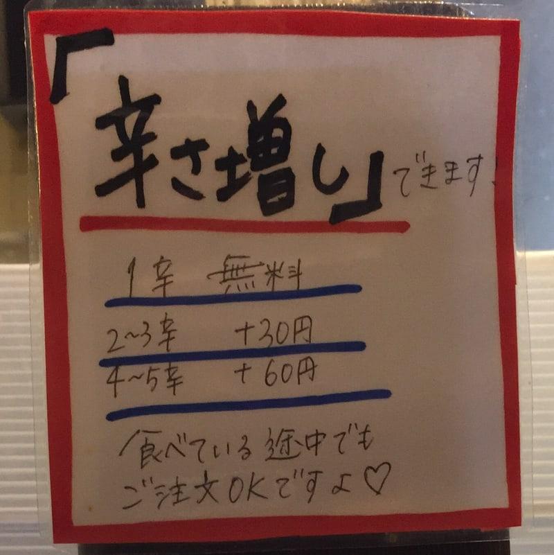 麺屋はなび 高畑本店 愛知県名古屋市中村区 メニュー