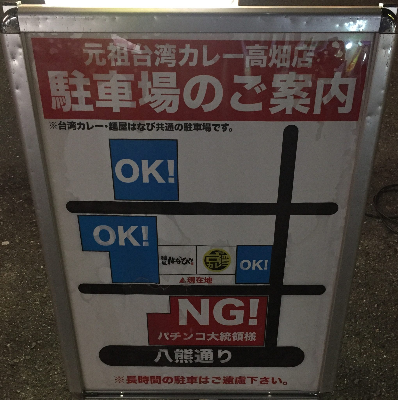 麺屋はなび 高畑本店 愛知県名古屋市中村区 駐車場案内