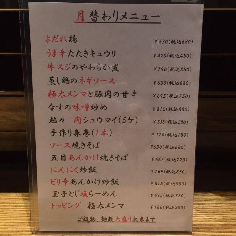 萬珍軒 まんちんけん 愛知県名古屋市中村区 メニュー