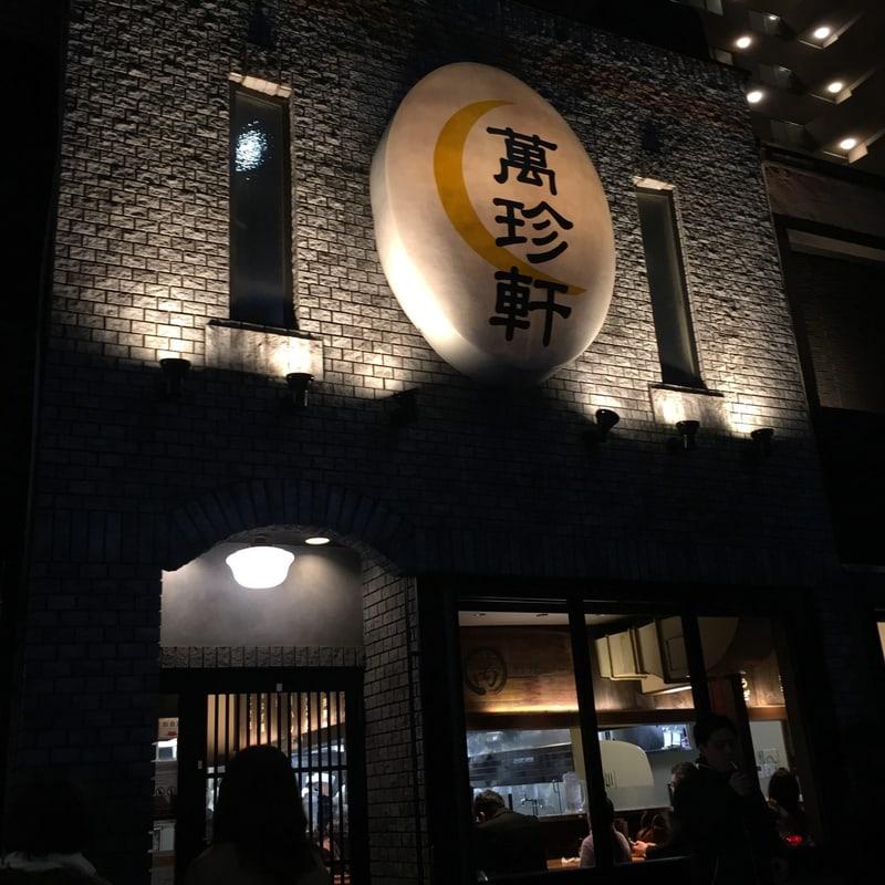 萬珍軒 まんちんけん 愛知県名古屋市中村区 外観