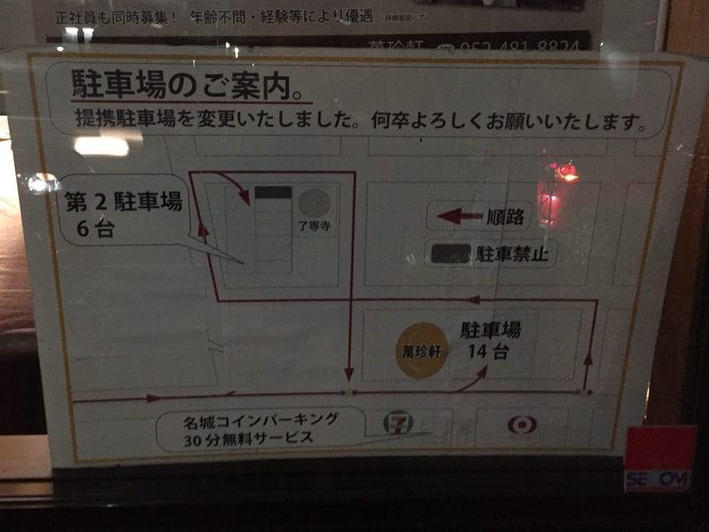 萬珍軒 まんちんけん 愛知県名古屋市中村区 駐車場案内