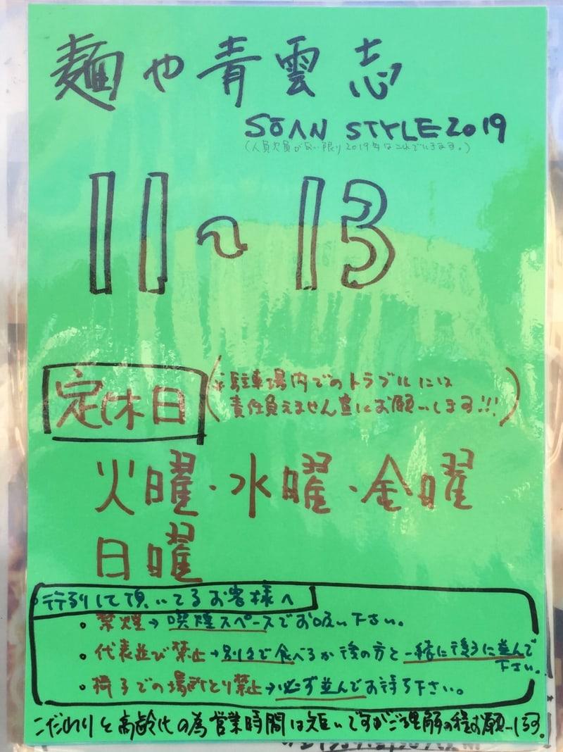 麺や青雲志 せいうんし 三重県松阪市嬉野 営業時間 営業案内 定休日
