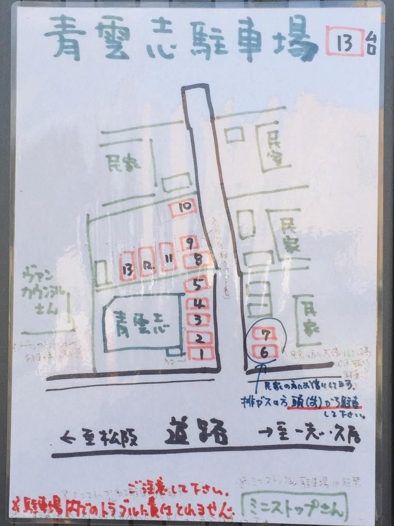 麺や青雲志 せいうんし 三重県松阪市嬉野 駐車場案内