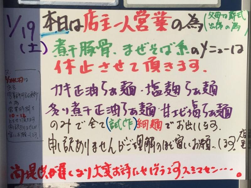 麺や青雲志 せいうんし 三重県松阪市嬉野 営業案内