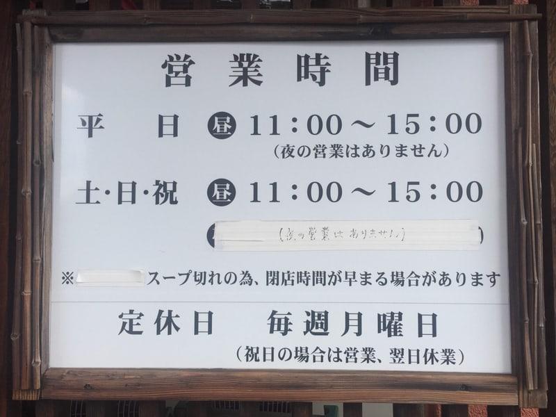 らーめん 鉢ノ葦葉 はちのあしは 三重県四日市市城北町 営業時間 営業案内 定休日