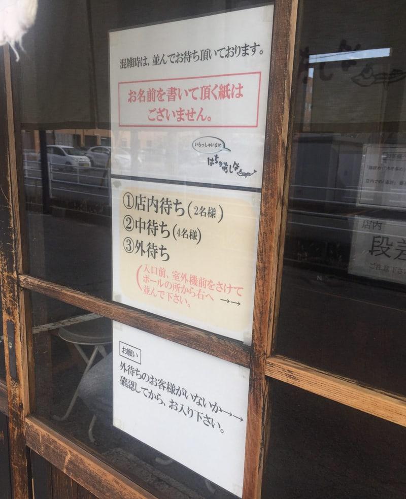 らーめん 鉢ノ葦葉 はちのあしは 三重県四日市市城北町 営業案内