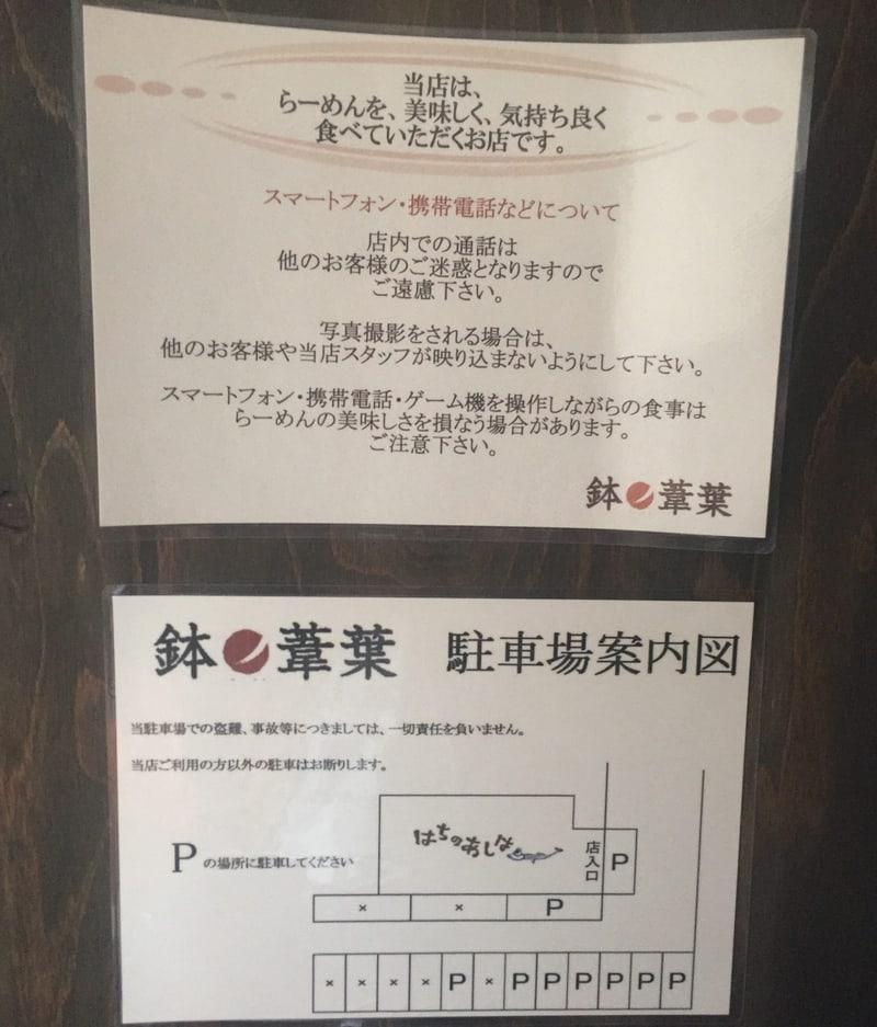 らーめん 鉢ノ葦葉 はちのあしは 三重県四日市市城北町 営業案内 駐車場案内