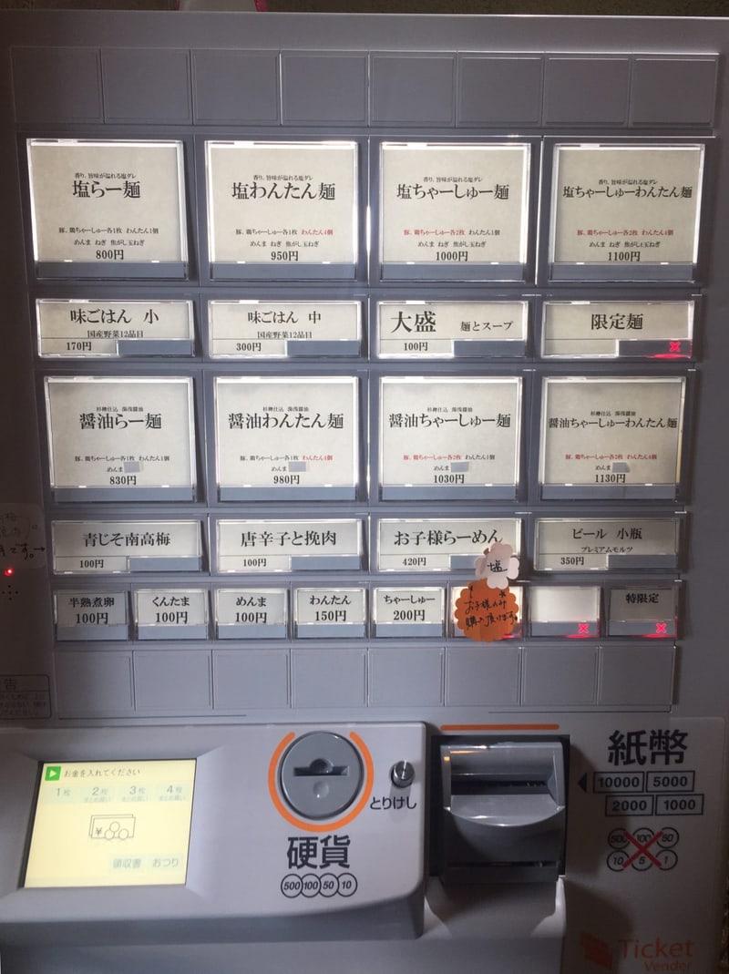 らーめん 鉢ノ葦葉 はちのあしは 三重県四日市市城北町 券売機 メニュー