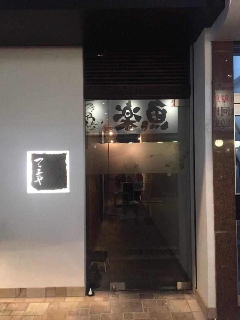 森本聡子とラーメン食べ歩き隊ッ!大新年会 岐阜に来たりんせぇSP 焼肉 旬やさい ファンボギ 岐阜市住田町