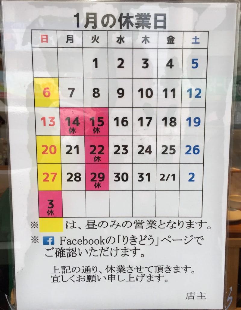 らぁめん りきどう 岐阜県岐阜市島栄町 営業カレンダー 定休日