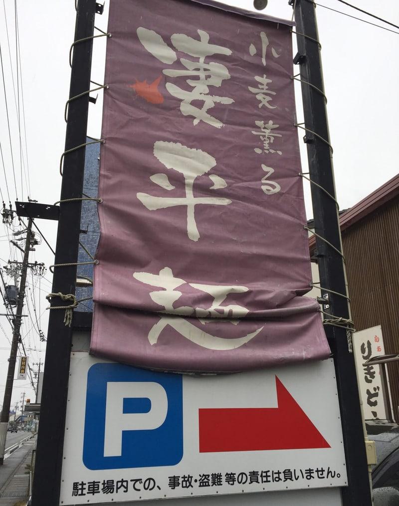 らぁめん りきどう 岐阜県岐阜市島栄町 凄平麺