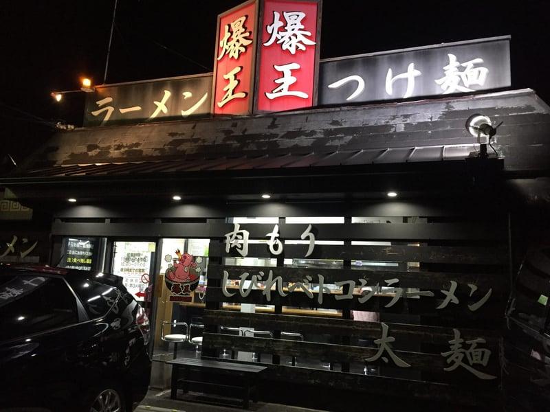 ラーメン・つけ麺 爆王 岐阜県関市倉知 外観