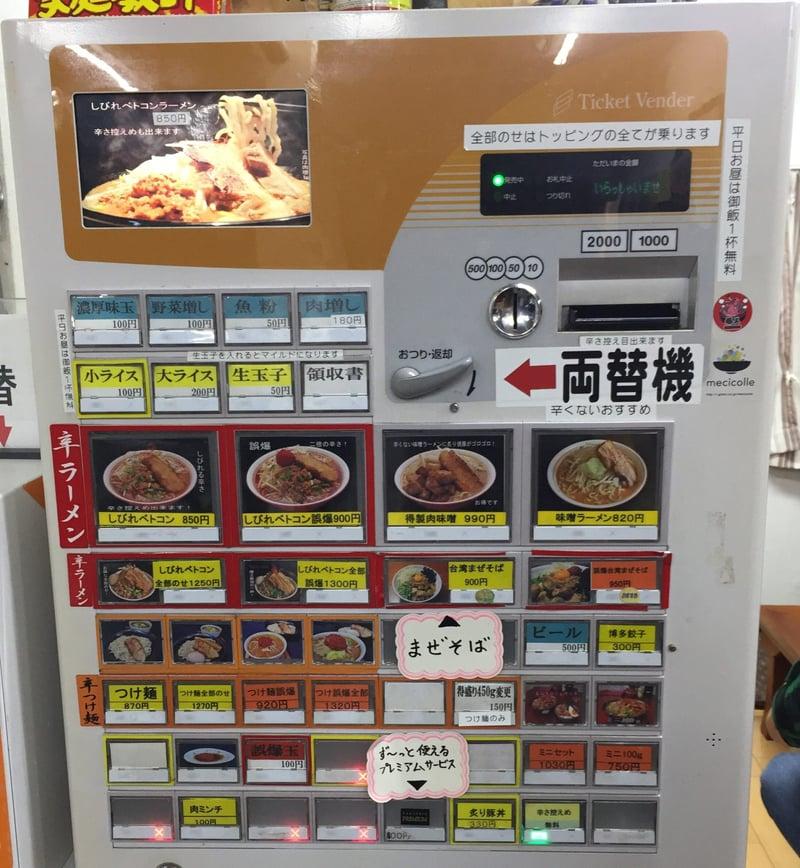 ラーメン・つけ麺 爆王 岐阜県関市倉知 券売機 メニュー