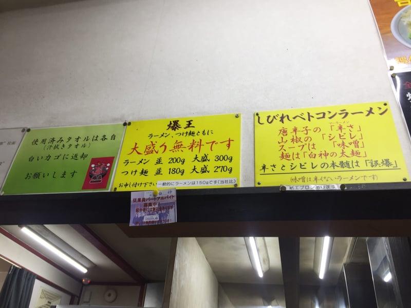ラーメン・つけ麺 爆王 岐阜県関市倉知 メニュー