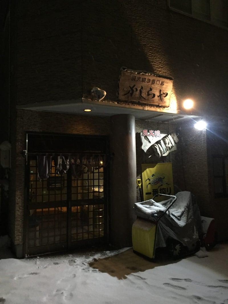炭火焼き専門店 かしらや 秋田県横手市平城町 外観