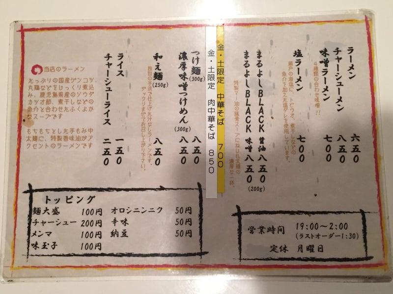 初代まるよし 秋田県横手市中央町 営業時間 営業案内 定休日 メニュー
