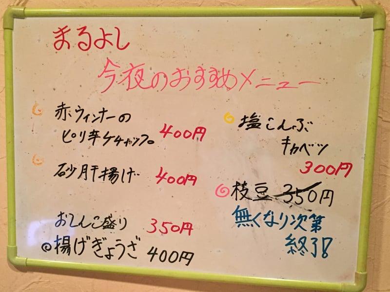 初代まるよし 秋田県横手市中央町 メニュー