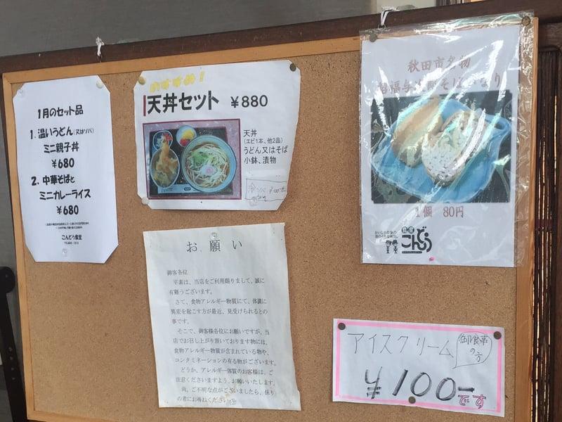 こんどう食堂 お食事処こんどう 秋田県秋田市土崎港中央 メニュー