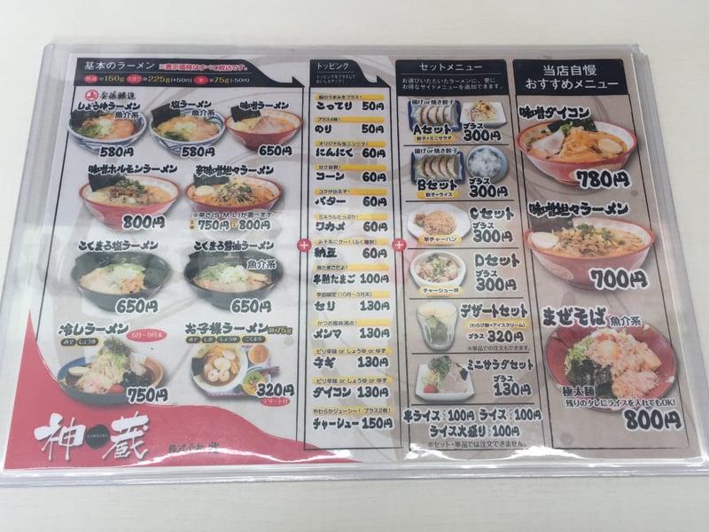ラーメン神蔵 十文字店 秋田県横手市十文字町 メニュー