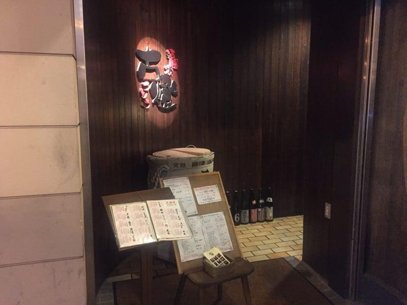 酒膳屋 古燈 ことう 福島県福島市置賜町 外観