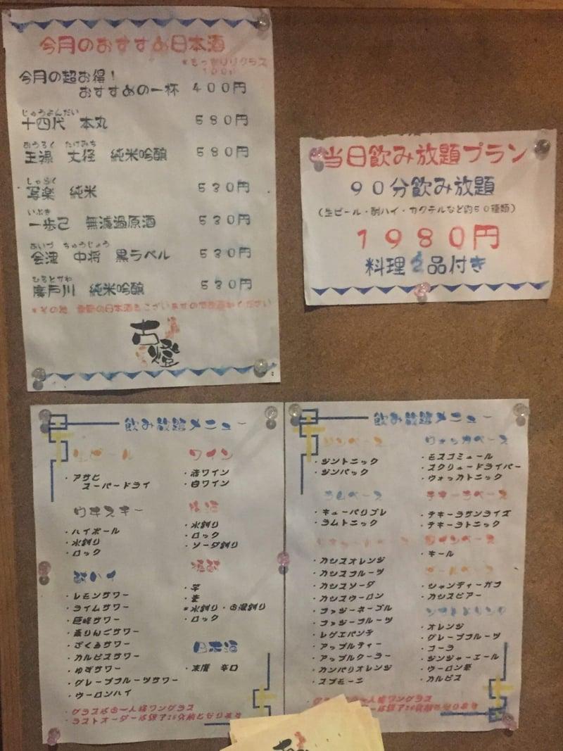 酒膳屋 古燈 ことう 福島県福島市置賜町 メニュー