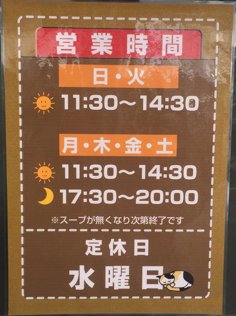 麺屋 信成 福島県郡山市堤 営業時間 営業案内 定休日