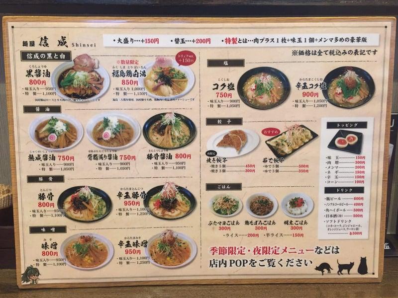 麺屋 信成 福島県郡山市堤 メニュー