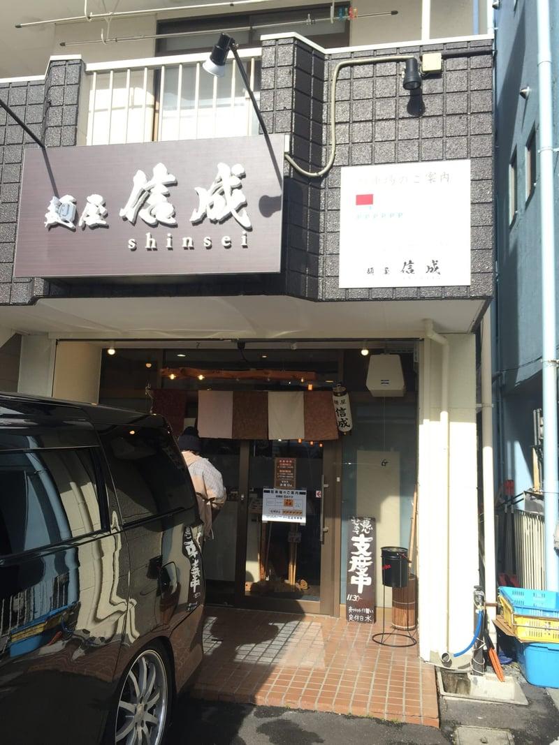 麺屋 信成 福島県郡山市堤 外観