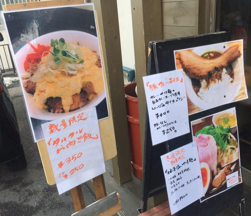 自家製麺 じゃじゃ。 じゃじゃまる 福島県郡山市西ノ内 メニュー看板