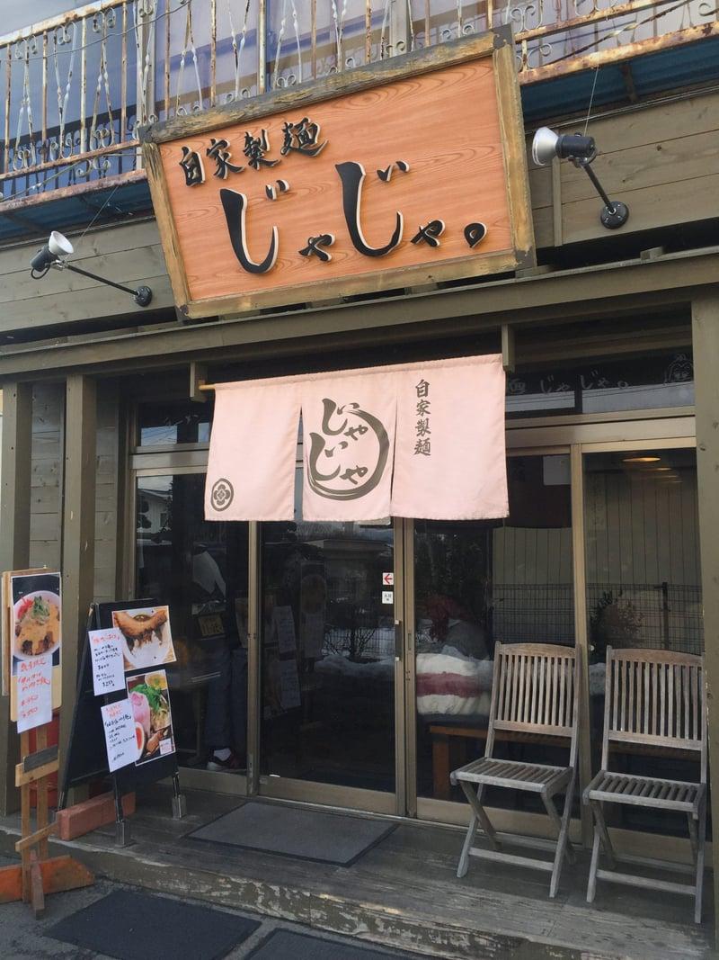 自家製麺 じゃじゃ。 じゃじゃまる 福島県郡山市西ノ内 外観