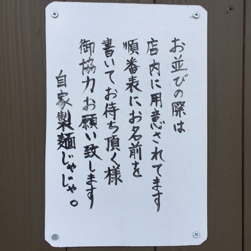 自家製麺 じゃじゃ。 じゃじゃまる 福島県郡山市西ノ内 営業案内