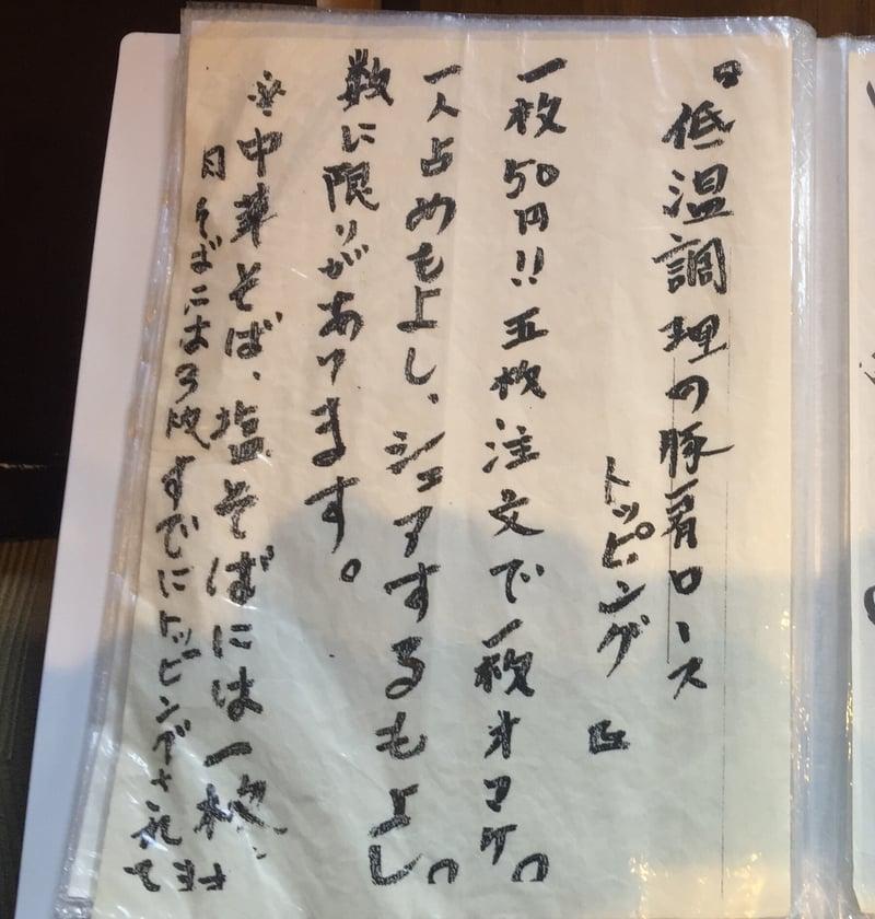 自家製麺 じゃじゃ。 じゃじゃまる 福島県郡山市西ノ内 メニュー