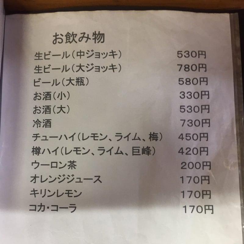 まさご食堂 秋田県秋田市土崎港中央 メニュー