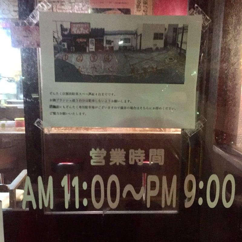 博多ラーメン ぞんたく Zondaq 秋田県秋田市新屋朝日町 営業時間 営業案内 駐車場案内