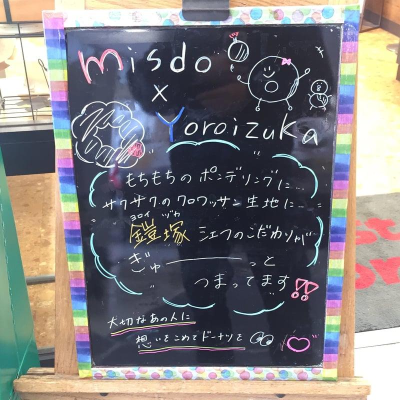 ミスタードーナツ 秋田広面ショップ 秋田県秋田市広面 営業案内 看板