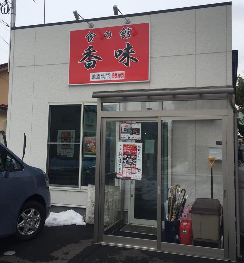 食の館 香味 秋田県秋田市土崎港中央 外観