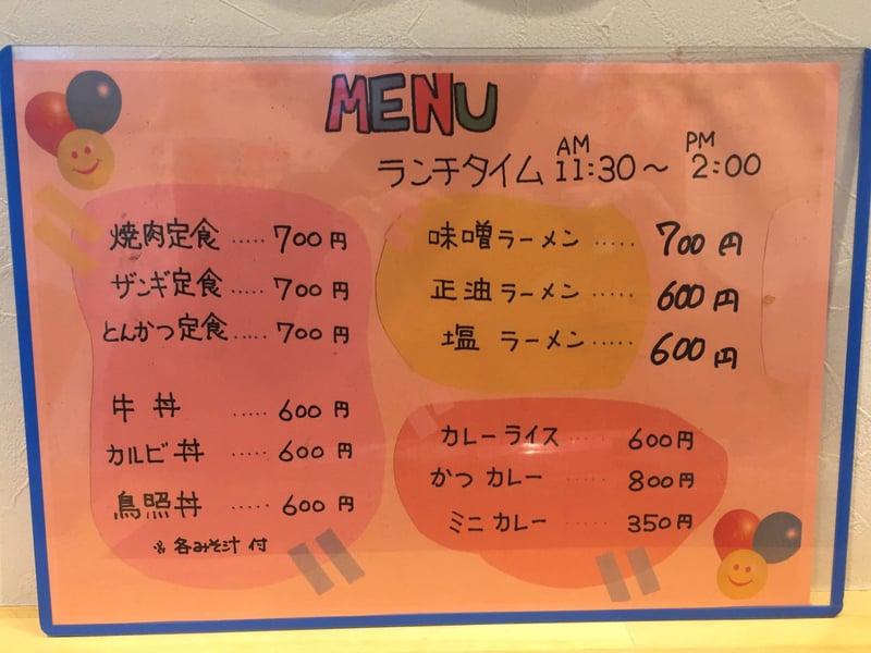 食の館 香味 秋田県秋田市土崎港中央 メニュー