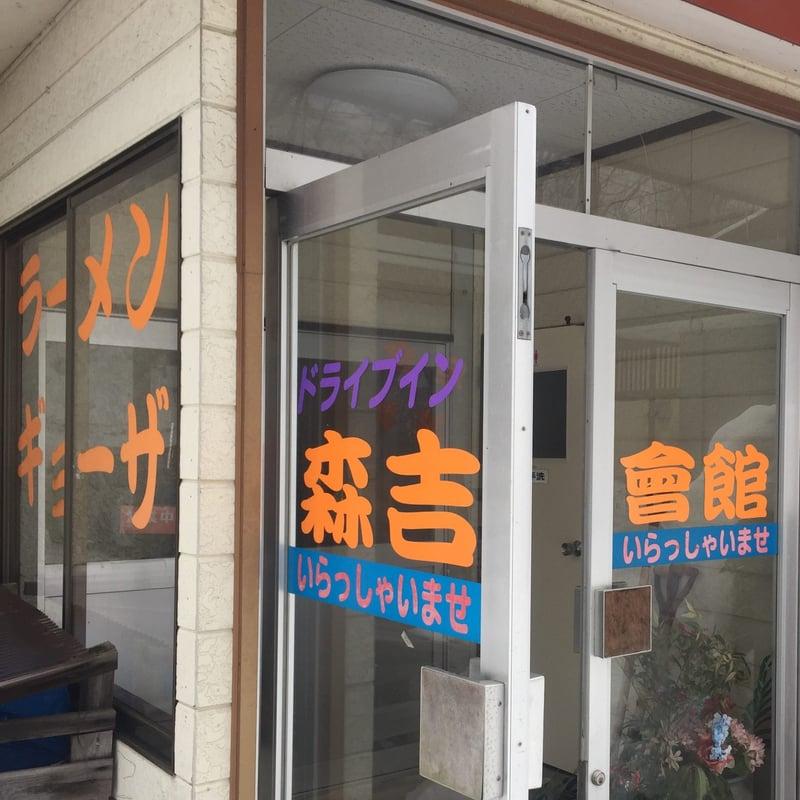 ドライブイン森吉會館 秋田県北秋田市阿仁前田 旧森吉町 入り口