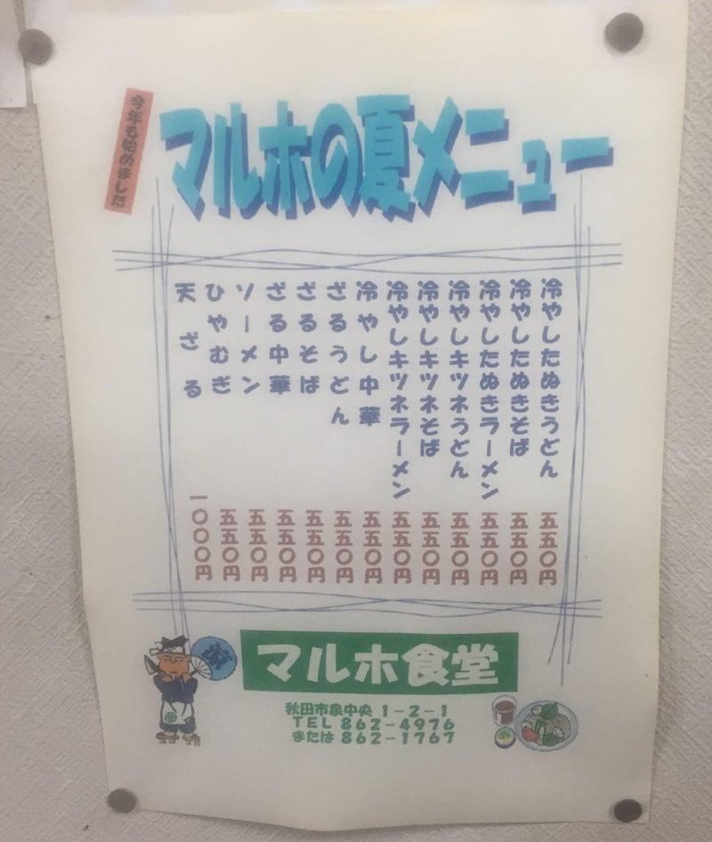 マルホ食堂 マルホハッピー亭 秋田県秋田市泉中央 メニュー