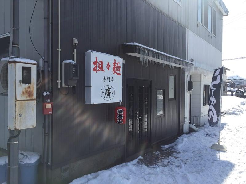 担々麺専門店 廣 ひろ 秋田県横手市田中町 外観