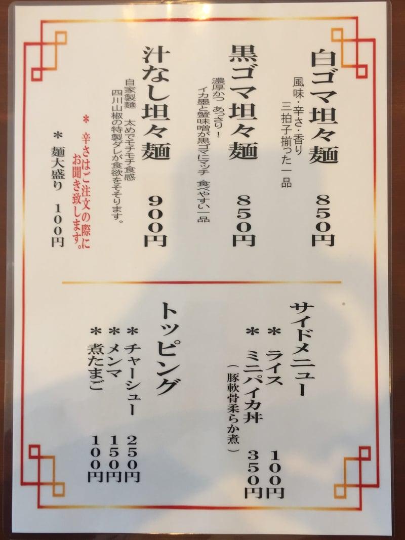 担々麺専門店 廣 ひろ 秋田県横手市田中町 メニュー